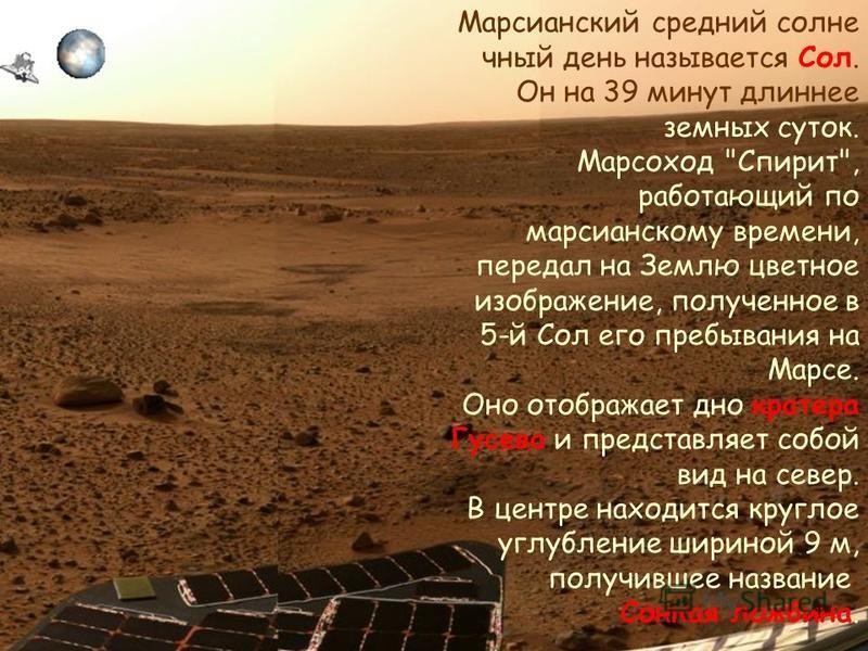{ Марсианский средний солнечный день называется Сол. Он на 39 минут длиннее земных суток. Марсоход