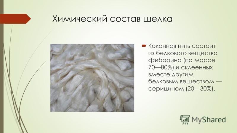 Химический состав шелка Коконная нить состоит из белкового вещества фиброина (по массе 7080%) и склеенных вместе другим белковым веществом серицином (2030%).