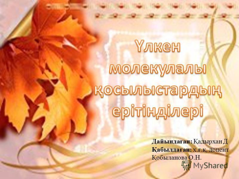 Дайындаған: Қадырхан Д Қабылдаған: х.ғ.қ, доцент Қобыланова О.Н.