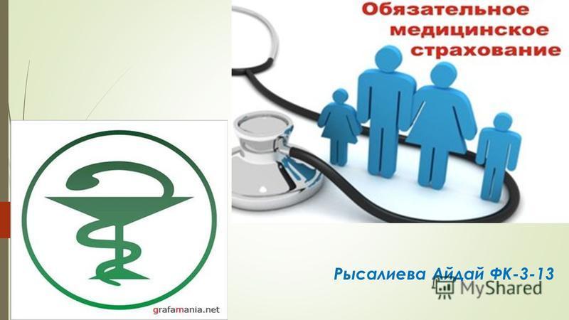 Рысалиева Айдай ФК-3-13
