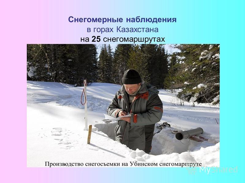 Снегомерные наблюдения в горах Казахстана на 25 снегомаршрутах
