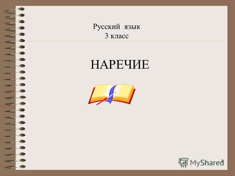 1 Русский язык 3 класс НАРЕЧИЕ