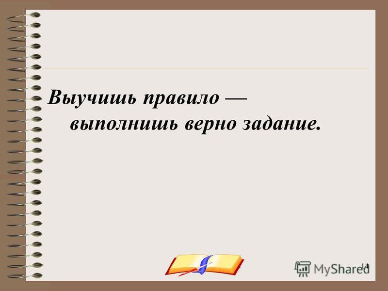 onachishich@mail.ru14 Выучишь правило выполнишь верно задание.
