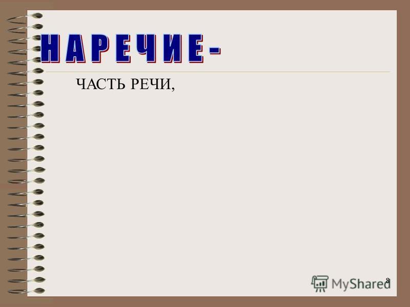 88 ЧАСТЬ РЕЧИ,