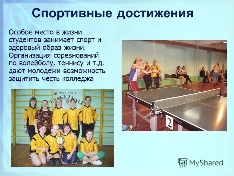 Спортивные достижения Особое место в жизни студентов занимает спорт и здоровый образ жизни. Организация соревнований по волейболу, теннису и т.д. дают молодежи возможность защитить честь колледжа