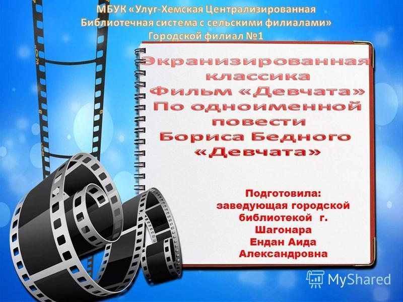 Подготовила: заведующая городской библиотекой г. Шагонара Ендан Аида Александровна