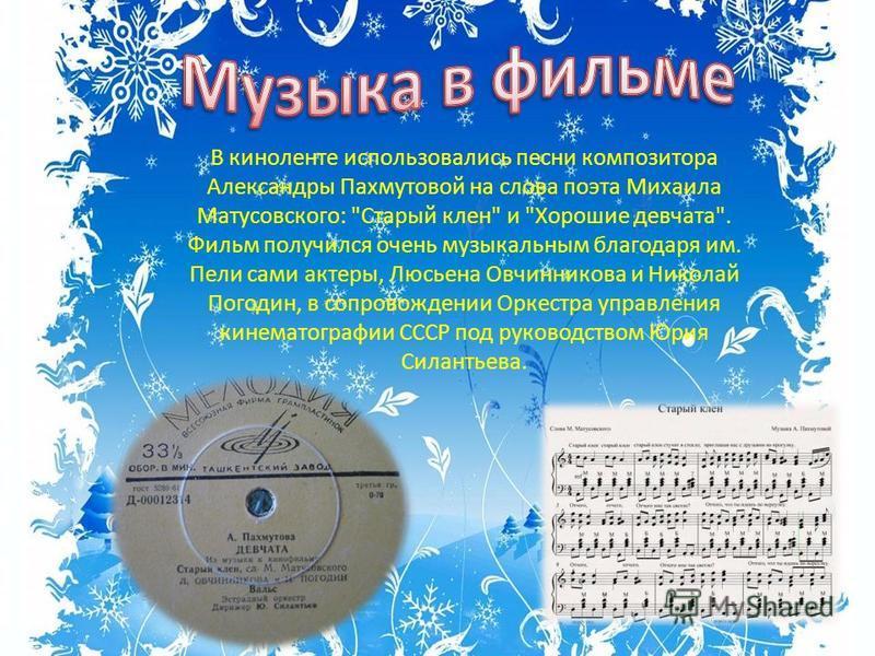 В киноленте использовались песни композитора Александры Пахмутовой на слова поэта Михаила Матусовского:
