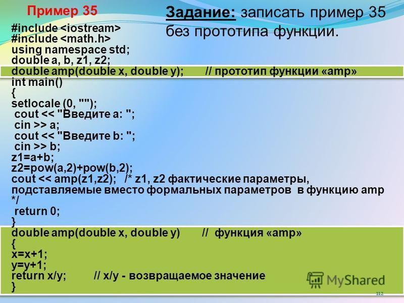 112 #include using namespace std; double a, b, z1, z2; double amp(double x, double y); // прототип функции «amp» int main() { setlocale (0,