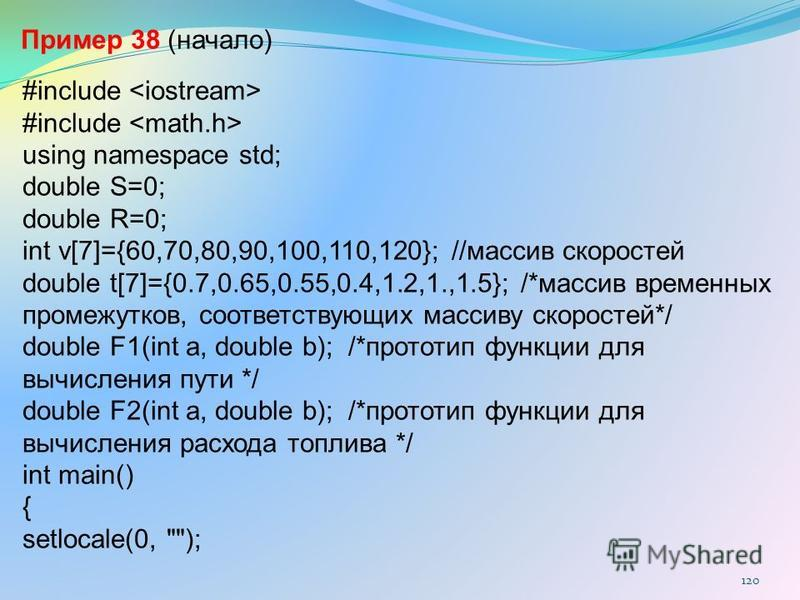 120 #include using namespace std; double S=0; double R=0; int v[7]={60,70,80,90,100,110,120}; //массив скоростей double t[7]={0.7,0.65,0.55,0.4,1.2,1.,1.5}; /*массив временных промежутков, соответствующих массиву скоростей*/ double F1(int a, double b