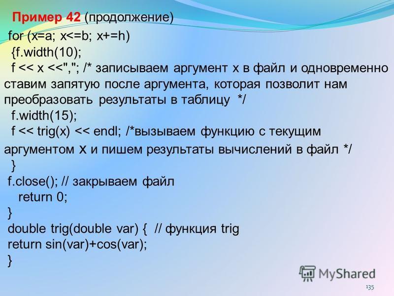 135 for (x=a; x<=b; x+=h) {f.width(10); f << x <<