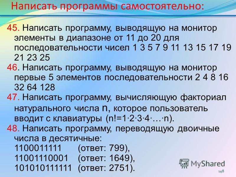 Написать программы самостоятельно: 45. Написать программу, выводящую на монитор элементы в диапазоне от 11 до 20 для последовательности чисел 1 3 5 7 9 11 13 15 17 19 21 23 25 46. Написать программу, выводящую на монитор первые 5 элементов последоват