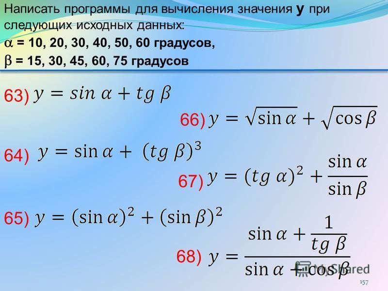 157 Написать программы для вычисления значения y при следующих исходных данных: = 10, 20, 30, 40, 50, 60 градусов, = 15, 30, 45, 60, 75 градусов 63) 64) 65) 66) 67) 68)