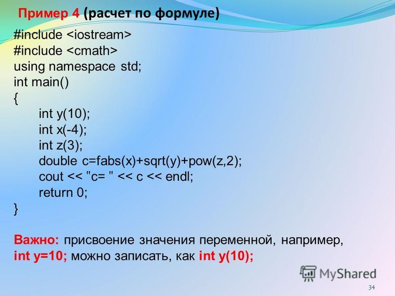 #include using namespace std; int main() { int y(10); int x(-4); int z(3); double c=fabs(x)+sqrt(y)+pow(z,2); cout <<