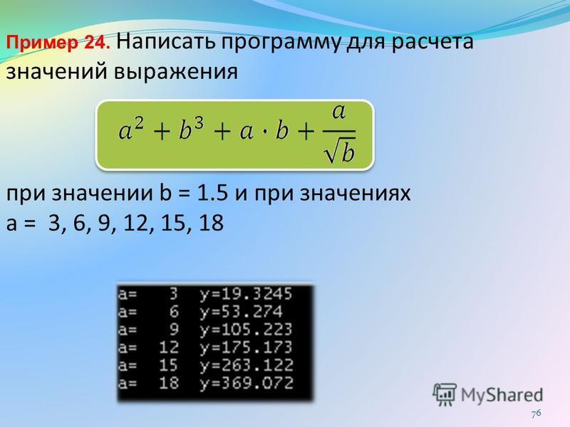 Пример 24. Написать программу для расчета значений выражения при значении b = 1.5 и при значениях a = 3, 6, 9, 12, 15, 18 76