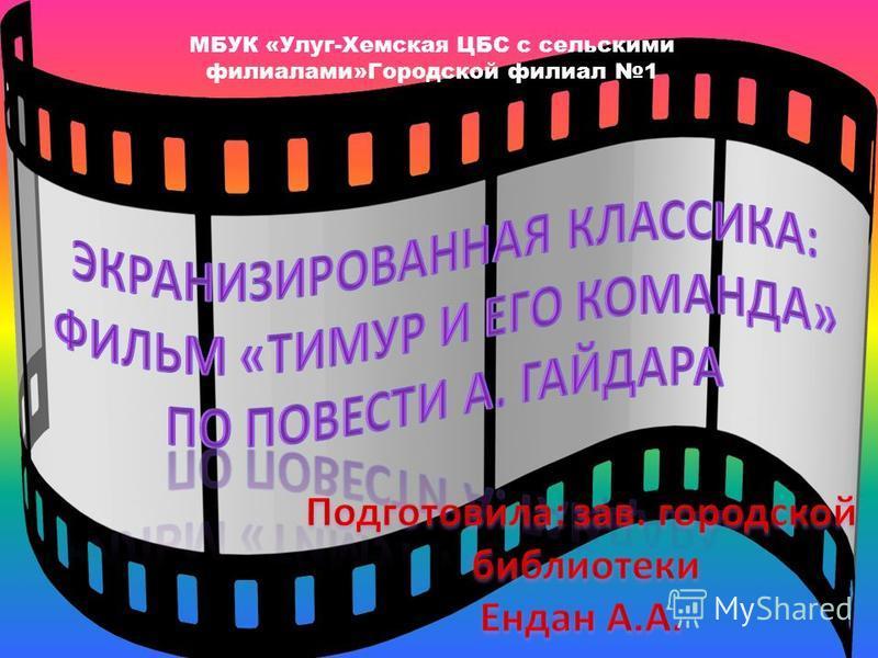 МБУК «Улуг-Хемская ЦБС с сельскими филиалами»Городской филиал 1
