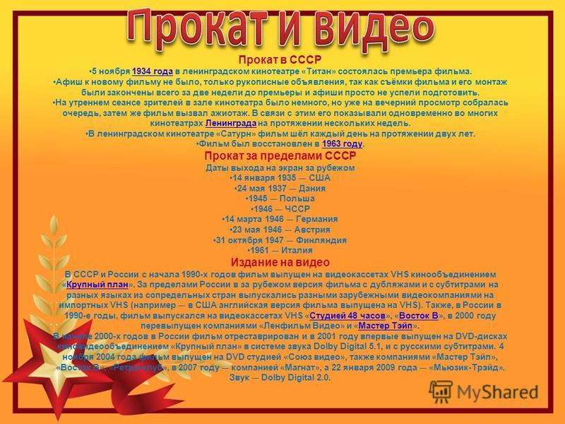 Прокат в СССР 5 ноября 1934 года в ленинградском кинотеатре « Титан » состоялась премьера фильма. 1934 года Афиш к новому фильму не было, только рукописные объявления, так как съёмки фильма и его монтаж были закончены всего за две недели до премьеры