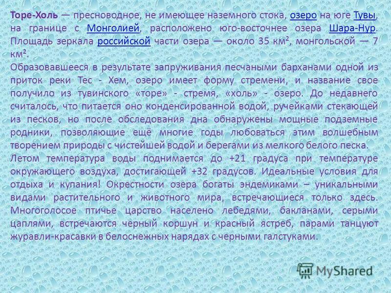 Торе-Холь пресноводное, не имеющее наземного стока, озеро на юге Тувы, на границе с Монголией, расположено юго-восточнее озера Шара-Нур. Площадь зеркала российской части озера около 35 км², монгольской 7 км².озеро ТувыМонголией Шара-Нурроссийской Обр