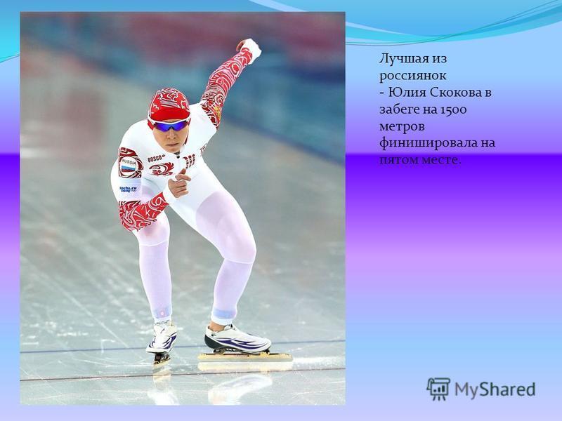 Лучшая из россиянок - Юлия Скокова в забеге на 1500 метров финишировала на пятом месте.