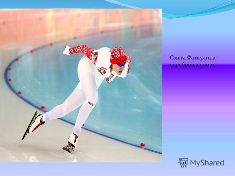 Ольга Фаткулина - серебро на 500 м