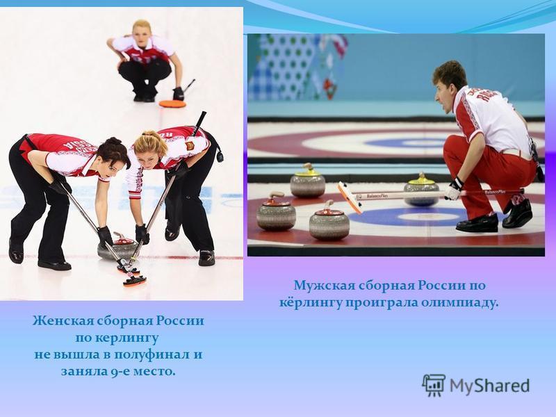 Мужская сборная России по кёрлингу проиграла олимпиаду. Женская сборная России по керлингу не вышла в полуфинал и заняла 9-е место.