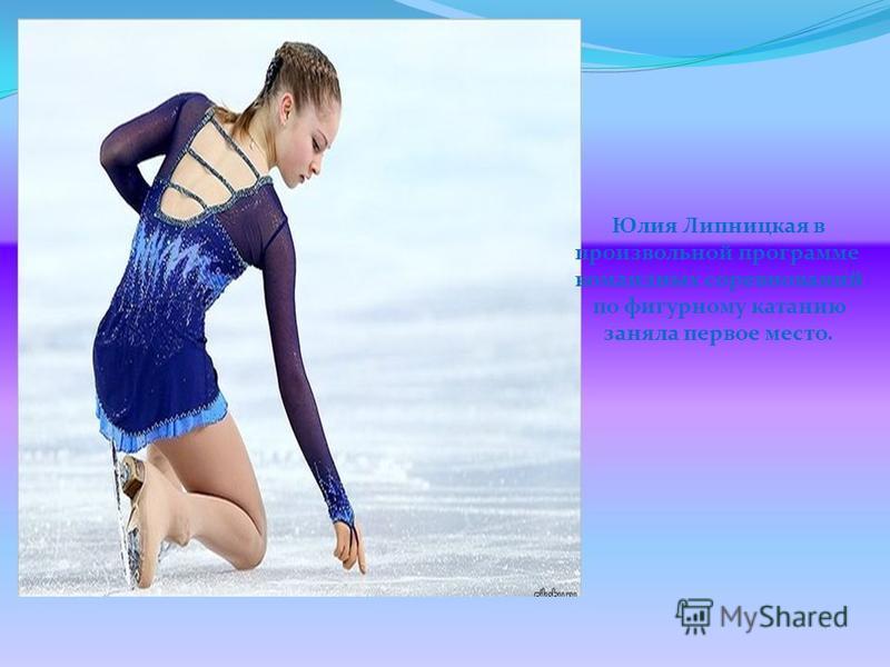 Юлия Липницкая в произвольной программе командных соревнований по фигурному катанию заняла первое место.