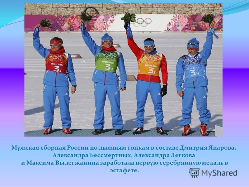 Мужская сборная России по лыжным гонкам в составе Дмитрия Япарова, Александра Бессмертных, Александра Легкова и Максима Вылегжанина заработала первую серебряную медаль в эстафете.