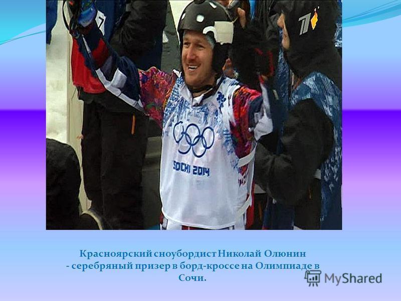 Красноярский сноубордист Николай Олюнин - серебряный призер в борд-кроссе на Олимпиаде в Сочи.