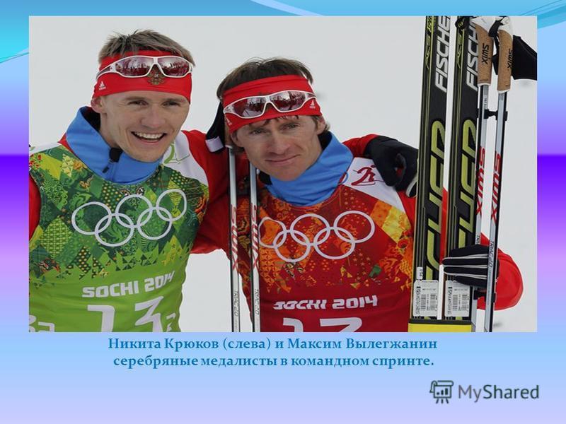 Никита Крюков (слева) и Максим Вылегжанин серебряные медалисты в командном спринте.