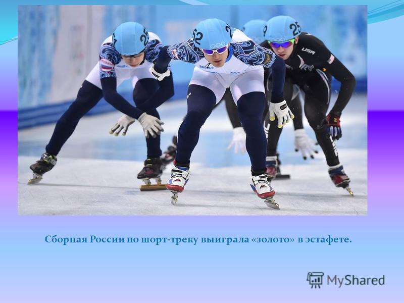 Сборная России по шорт-треку выиграла «золото» в эстафете.