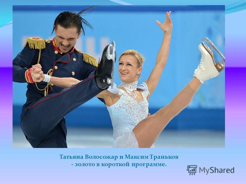 Татьяна Волосожар и Максим Траньков - золото в короткой программе.