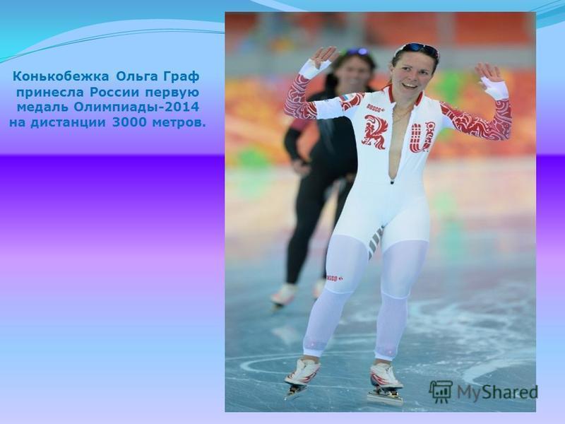 Конькобежка Ольга Граф принесла России первую медаль Олимпиады-2014 на дистанции 3000 метров.