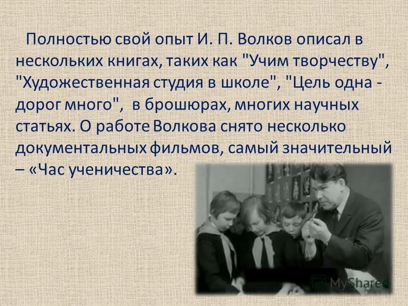 Полностью свой опыт И. П. Волков описал в нескольких книгах, таких как