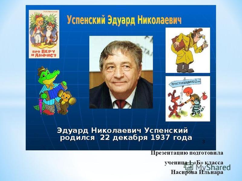 Презентацию подготовила ученица 1 «Б» класса Насирова Ильнара