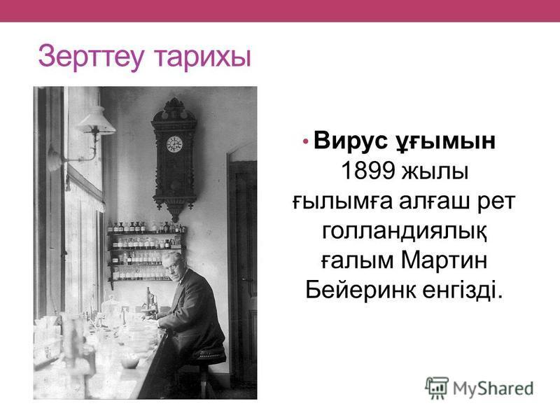 Зерттеу тарихы Вирус ұғымын 1899 жылы ғылымға алғаш рет голландиялық ғалым Мартин Бейеринк енгізді.