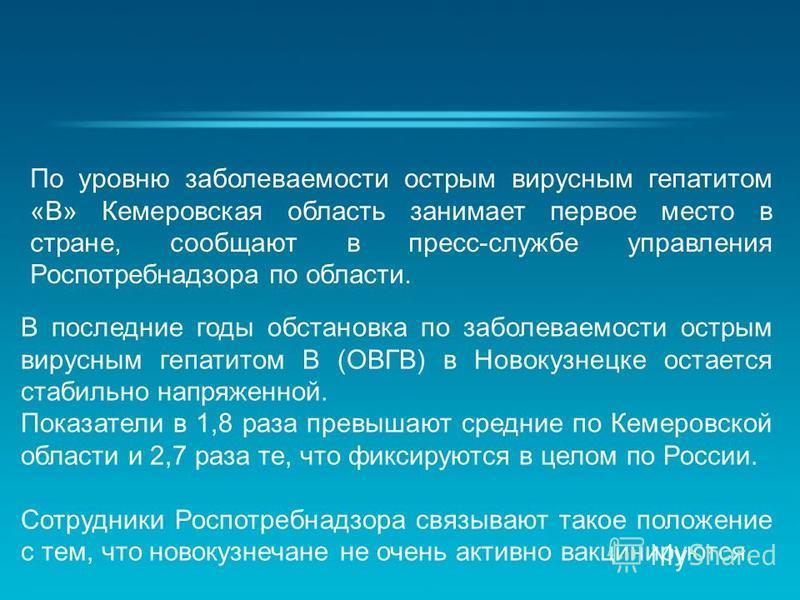 В последние годы обстановка по заболеваемости острым вирусным гепатитом В (ОВГВ) в Новокузнецке остается стабильно напряженной. Показатели в 1,8 раза превышают средние по Кемеровской области и 2,7 раза те, что фиксируются в целом по России. Сотрудник