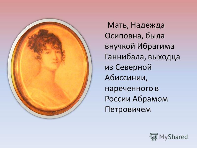 Отец поэта, отставной майор Сергей Львович Пушкин, принадлежал к старинному, но обедневшему роду.