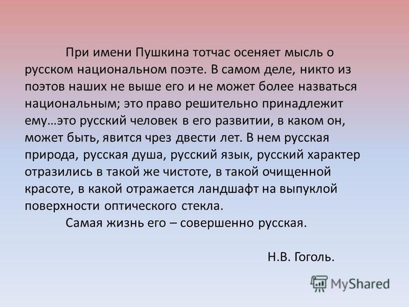 Александр Сергеевич Пушкин 26 мая 1799 – 29 января 1837