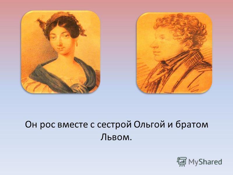 Детство поэта Александр Пушкин родился 25 мая (6 июня) 1799 года в Москве