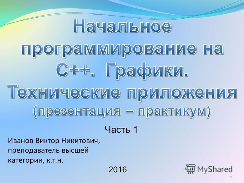 1 2016 Часть 1