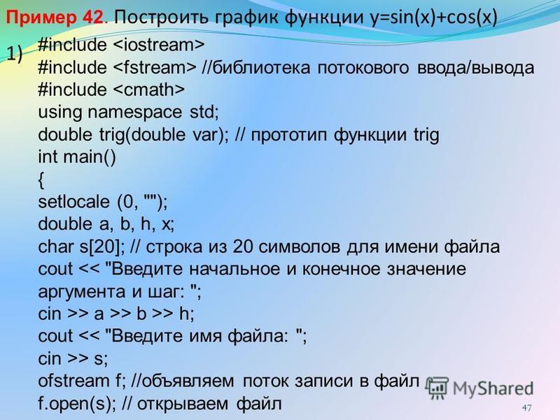 47 #include #include //библиотека потокового ввода/вывода #include using namespace std; double trig(double var); // прототип функции trig int main() { setlocale (0,