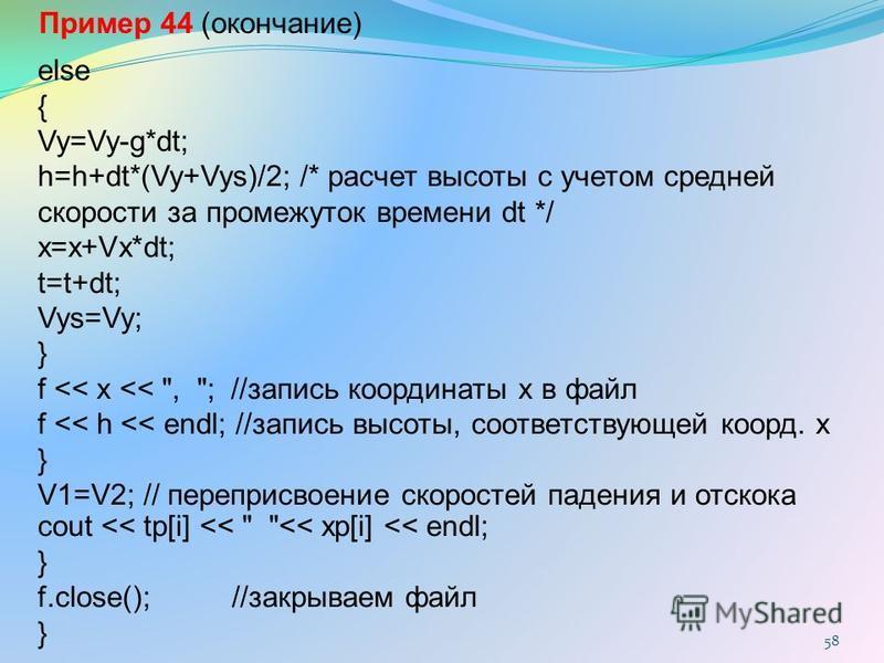 58 else { Vy=Vy-g*dt; h=h+dt*(Vy+Vys)/2; /* расчет высоты с учетом средней скорости за промежуток времени dt */ x=x+Vx*dt; t=t+dt; Vys=Vy; } f << x <<