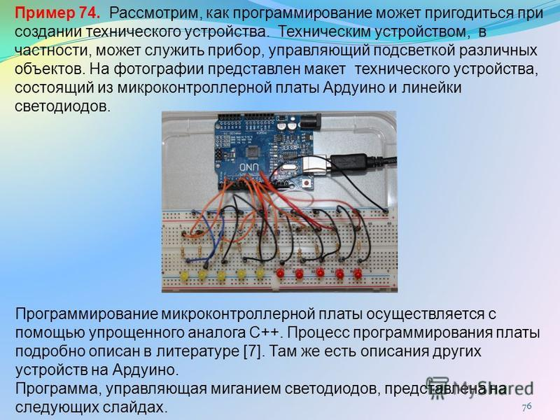 76 Пример 74. Рассмотрим, как программирование может пригодиться при создании технического устройства. Техническим устройством, в частности, может служить прибор, управляющий подсветкой различных объектов. На фотографии представлен макет технического