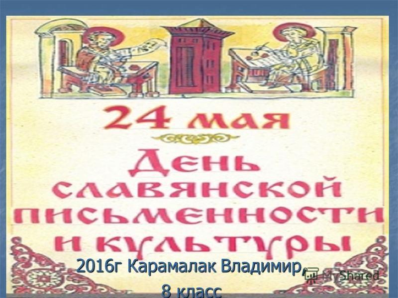2016 г Карамалак Владимир, 8 класс