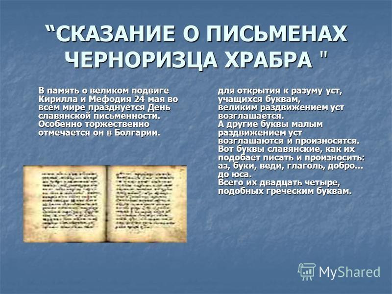 СКАЗАНИЕ О ПИСЬМЕНАХ ЧЕРНОРИЗЦА ХРАБРА