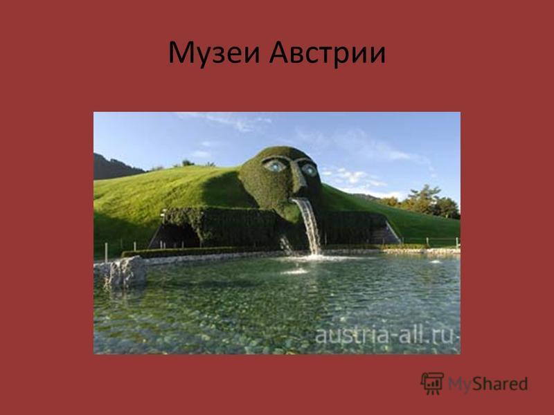 Музеи Австрии