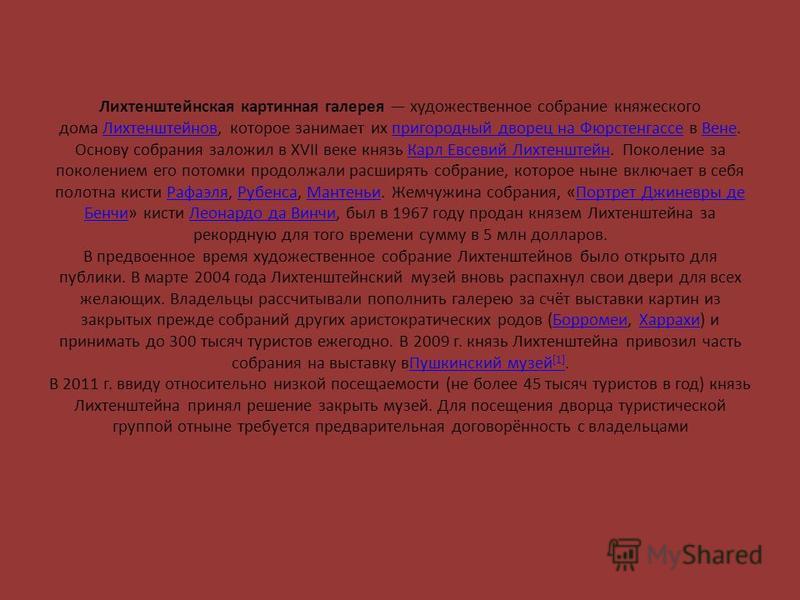Лихтенштейнская картинная галерея художественное собрание княжеского дома Лихтенштейнов, которое занимает их пригородный дворец на Фюрстенгассе в Вене. Основу собрания заложил в XVII веке князь Карл Евсевий Лихтенштейн. Поколение за поколением его по