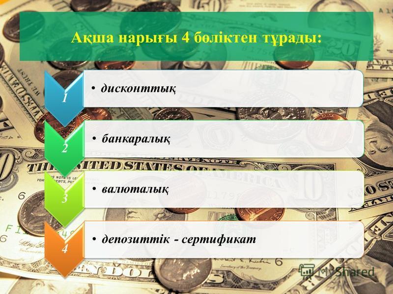 Ақша нарығы 4 бөліктен тұрады: 1 дисконттық 2 банкаралық 3 валюталық 4 депозиттік - сертификат