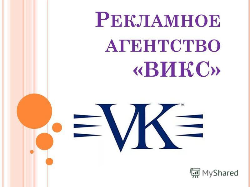 Р ЕКЛАМНОЕ АГЕНТСТВО «ВИКС»