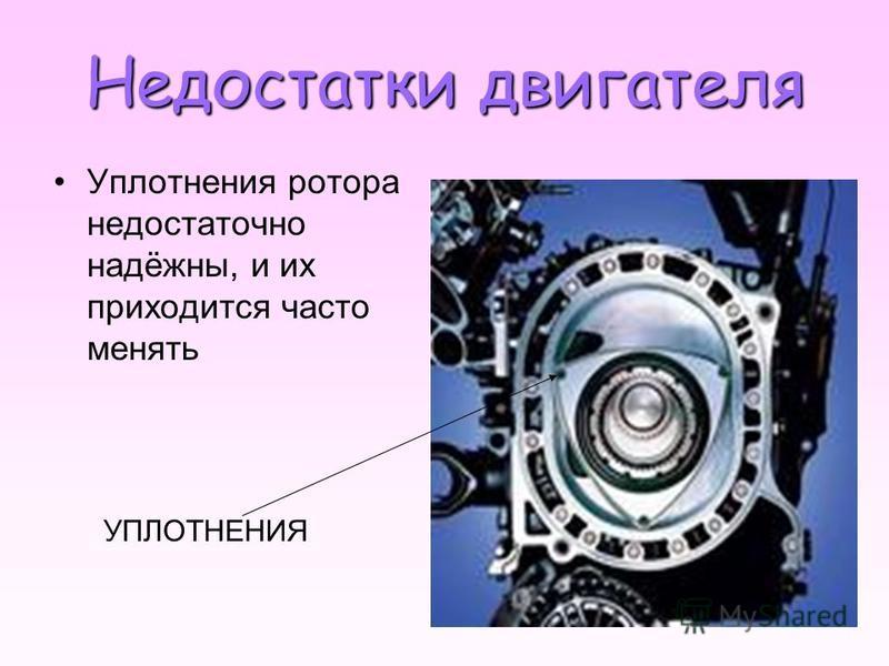 Недостатки двигателя Уплотнения ротора недостаточно надёжны, и их приходится часто менять УПЛОТНЕНИЯ