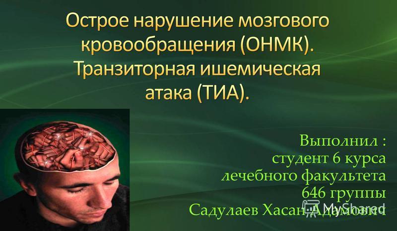 Выполнил : студент 6 курса лечебного факультета 646 группы Садулаев Хасан Адамович